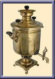Сам русский самовар в первый период своего существования в быту представлял собой посуду, используемую высшими