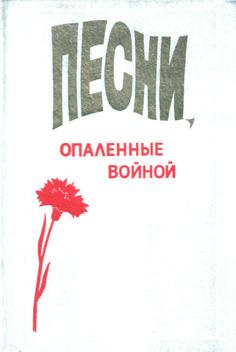Великая отечественная война 1941 1945 г г