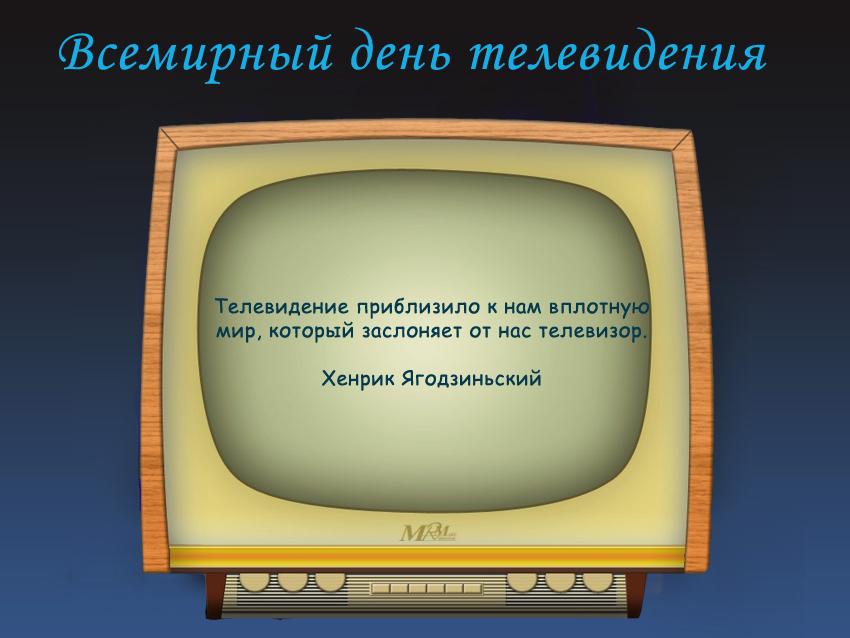 Открытки на день телевидения